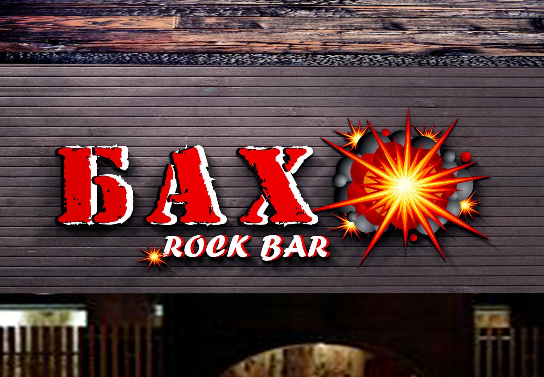 "Разработать логотип и вывеску рок-бару ""Бах"" фото f_47759b1bb24ba8b0.jpg"