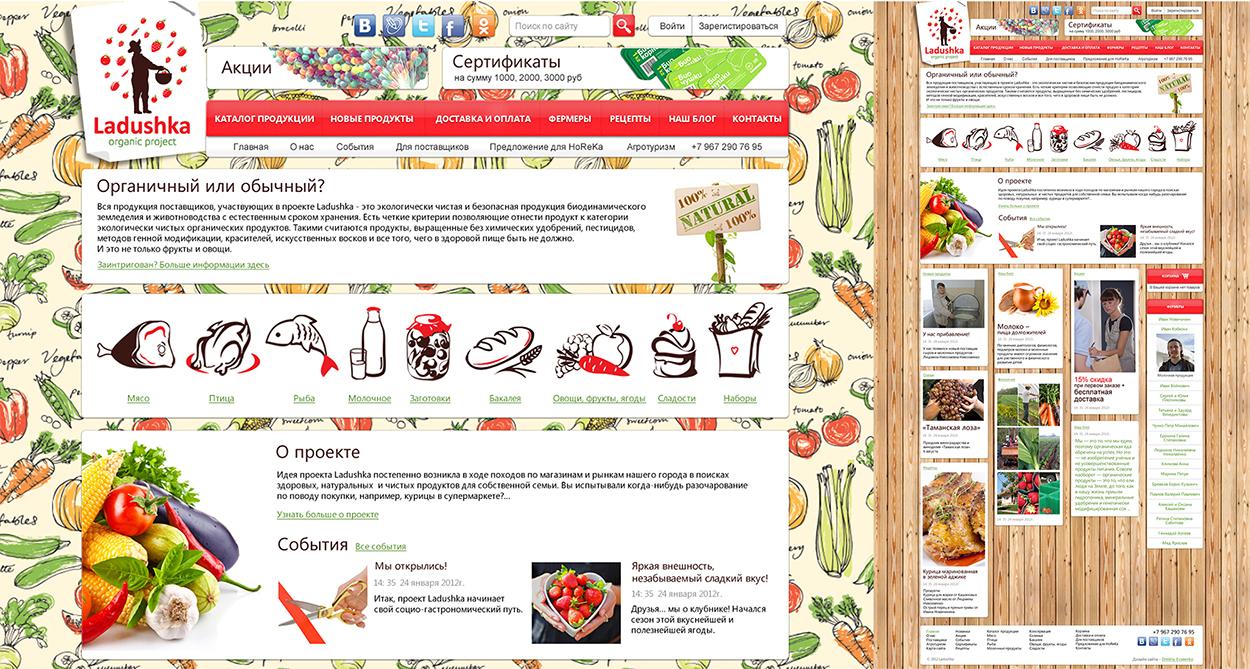 Интернет магазин натуральных продуктов Ladushka