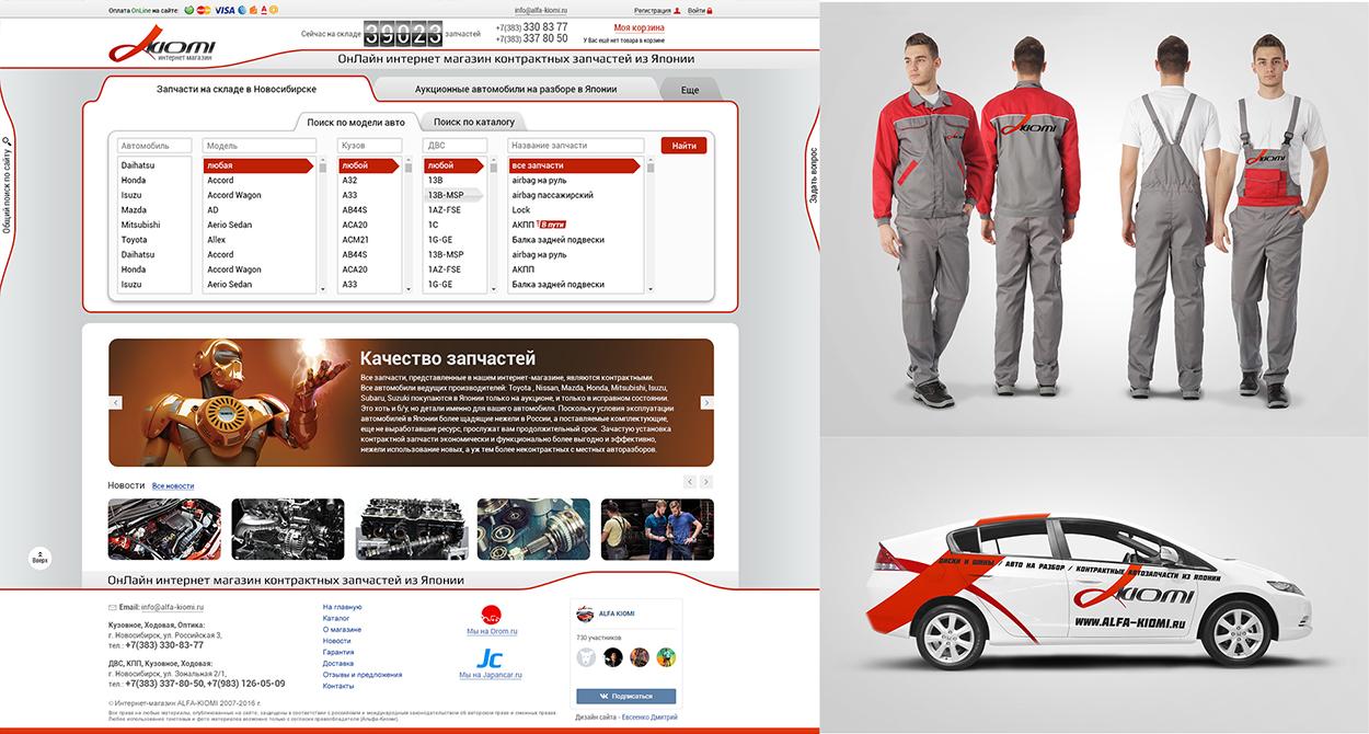 Интернет магазин контрактных автозапчастей - Альфа-Киоми