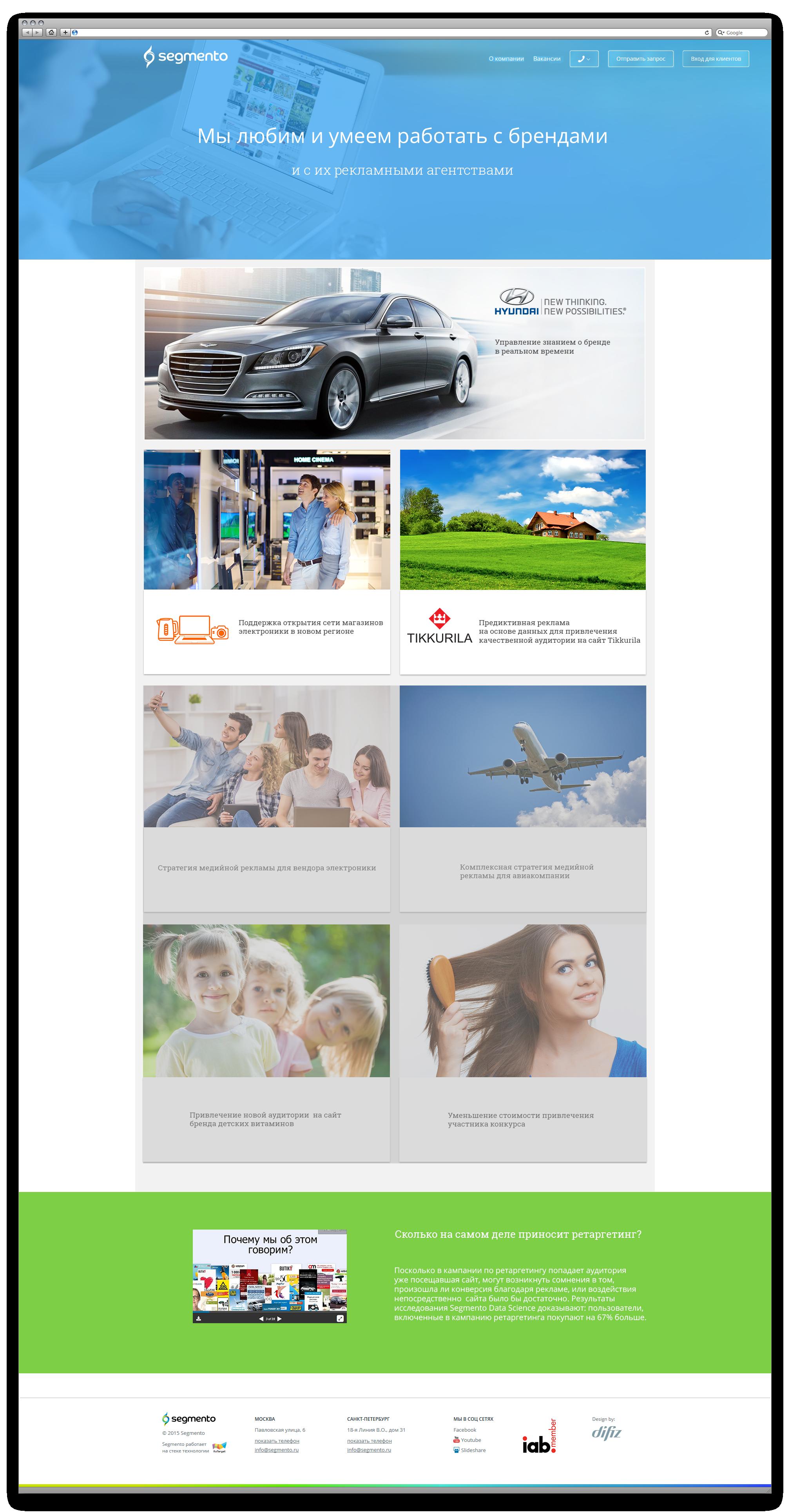 Промо-страница представляющая новые кейсы компании Segmento