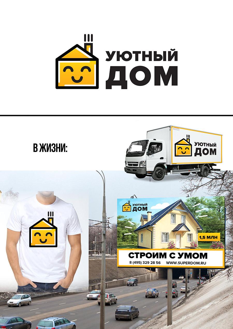 Разработка логотипа для строительной компании «Уютный дом»
