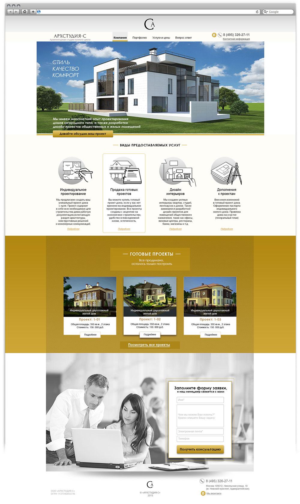 Разработка сайта для студии дизайна интерьера