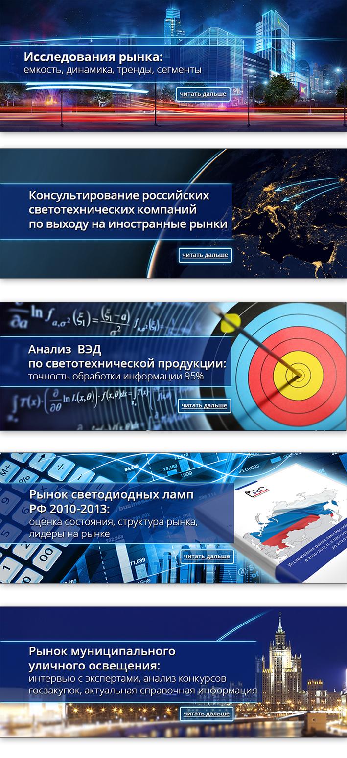 Баннеры для сайта lbconsulting.ru