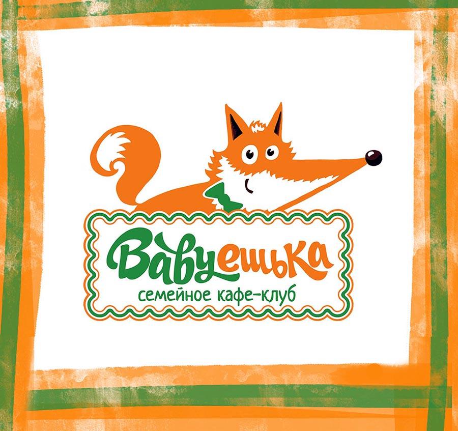 Логотип для детского кафе