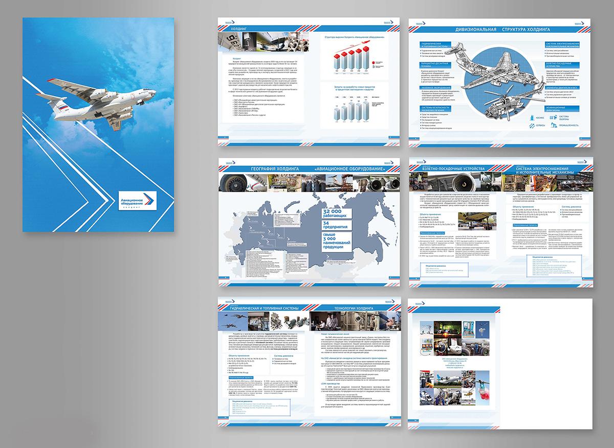 Каталог холдинг Авиационное оборудование, 36 полос