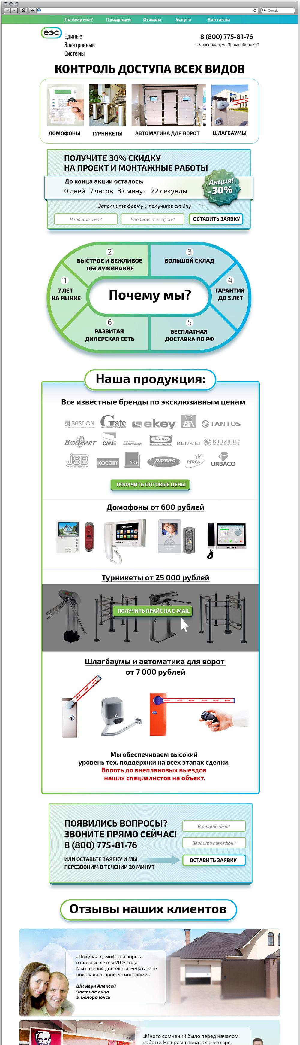 LANDING PAGE для компании по продаже систем видеонаблюдения