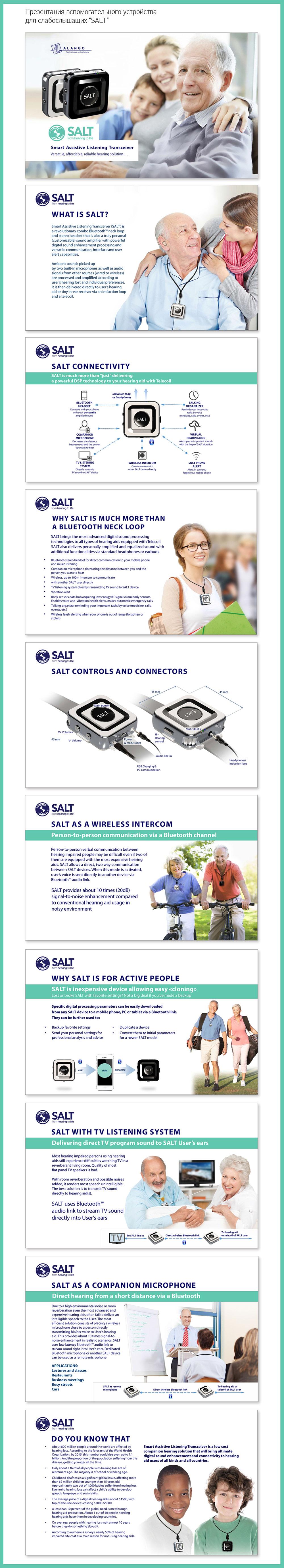 """Презентация вспомогательного устройства для слабослышащих """"SALT"""""""
