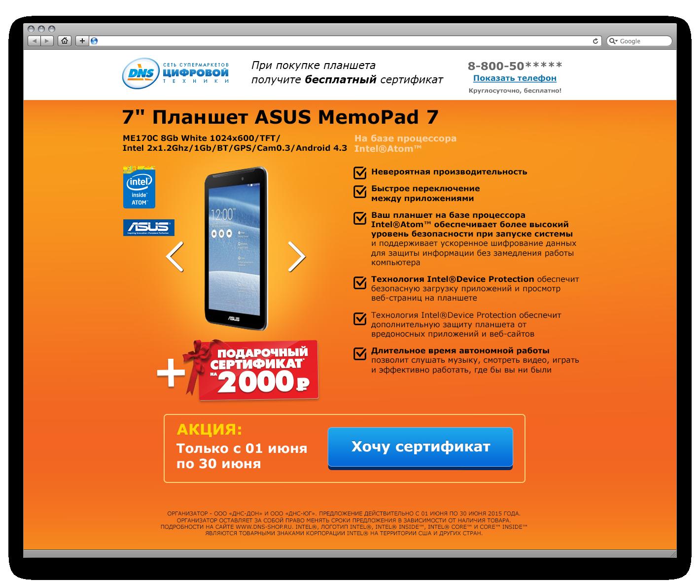 LP для сети супермаркетов цифровой техники DNS