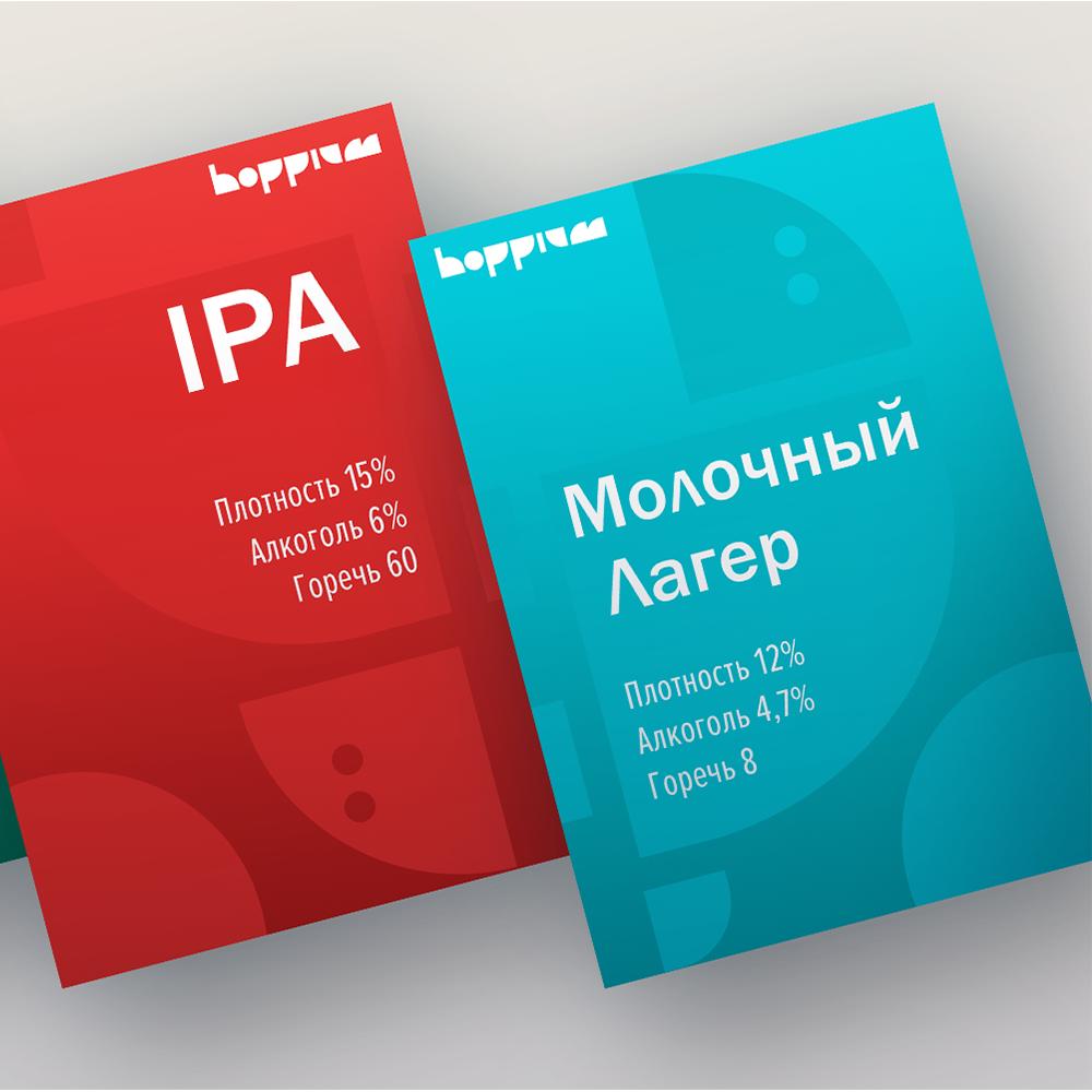 Логотип + Ценники для подмосковной крафтовой пивоварни фото f_1885dc5cf8f975f9.png