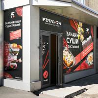 Дизайн банеров для сушибара Foodzy