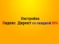 Яндекс Директ на результат!