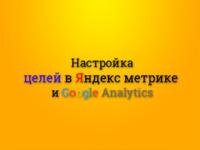 Настройка целей в яндекс метрике/google analytics