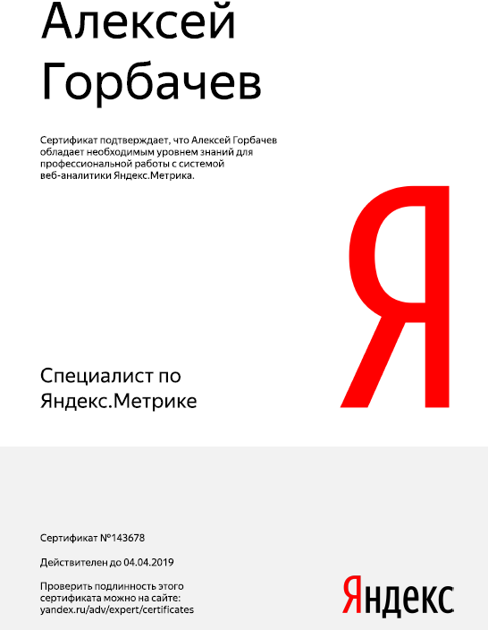 Сертификаты специалиста Яндекс Директ и Метрика