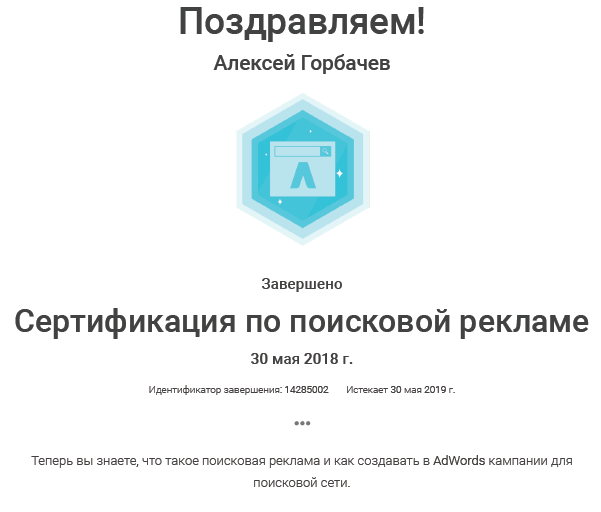 Сертификаты специалиста Google AdWords и Analytics