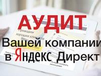 АКЦИЯ!!! Аудит Вашего Я. Директ и сайта по 203 пунктам пригодности +...