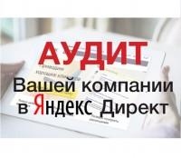 АКЦИЯ!!! Бесплатный Аудит Вашей рекламы и сайта по 170 пунктам