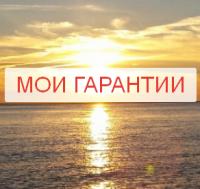 МОИ ГАРАНТИИ