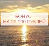 БОНУС НА 25 000 РУБЛЕЙ ДЛЯ КАЖДОЙ РЕКЛАМНОЙ КАМПАНИИ