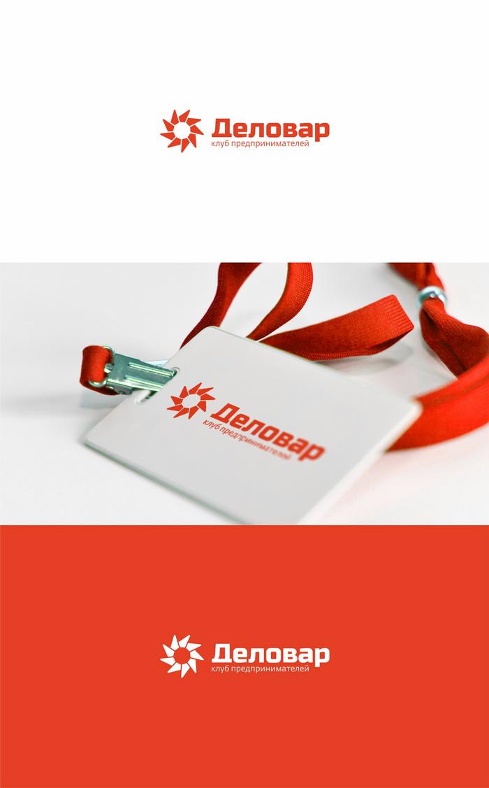 """Логотип и фирм. стиль для Клуба предпринимателей """"Деловар"""" фото f_5046497e32806.jpg"""