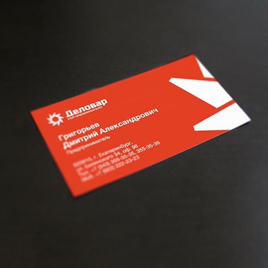 """Логотип и фирм. стиль для Клуба предпринимателей """"Деловар"""" фото f_504668d2b985a.jpg"""