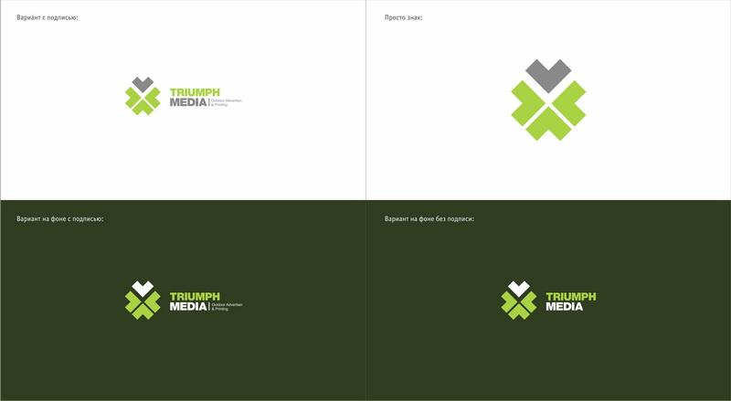Разработка логотипа  TRIUMPH MEDIA с изображением клевера фото f_506eb732f2096.jpg