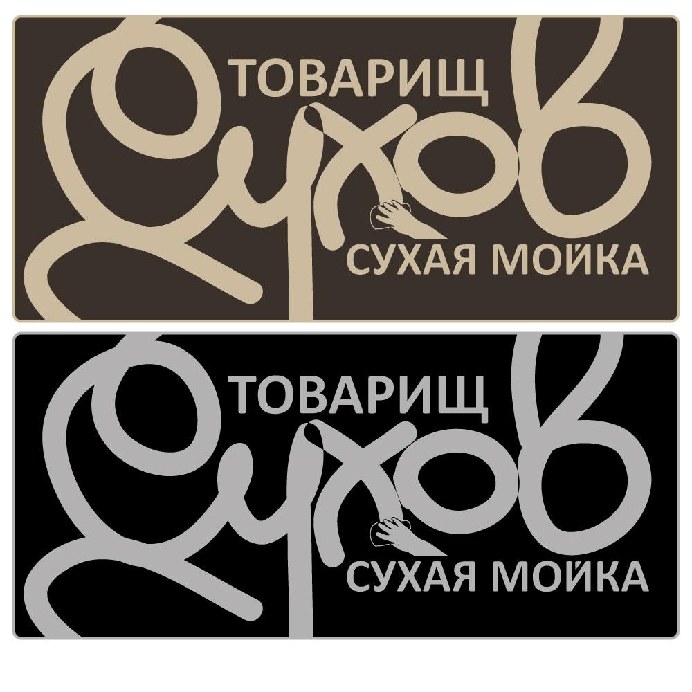 """Разработка логотипа для сухой мойки """"Товарищ Сухов"""" фото f_32354019425a6bcc.jpg"""