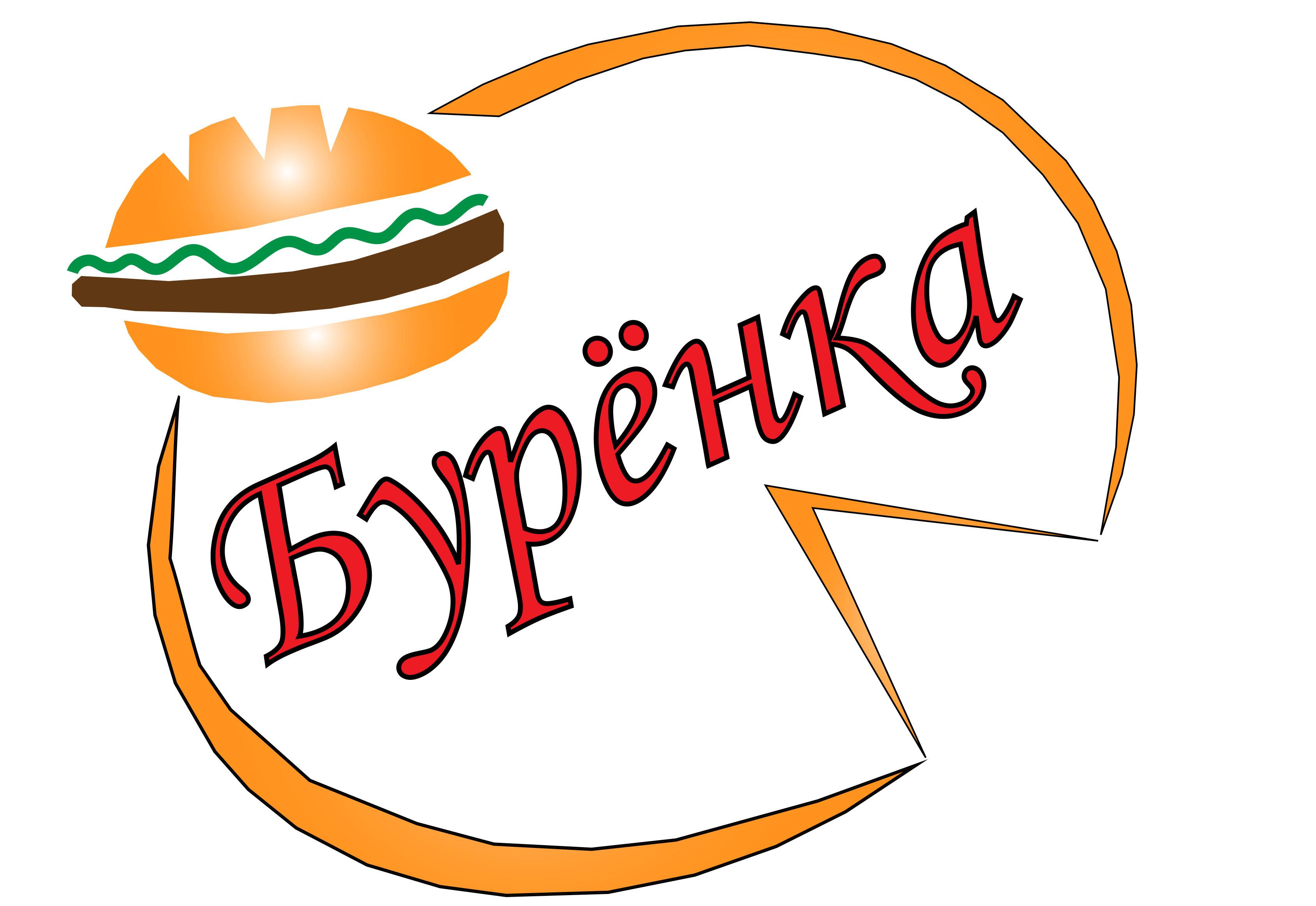 Логотип для Бургерной с Пекарней фото f_1375e106f8f31710.jpg
