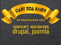 Сайт под ключ на основе шаблона