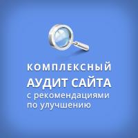 Комплексный аудит сайта с рекомендациями