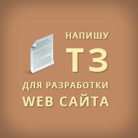 Составление ТЗ на разработку сайта