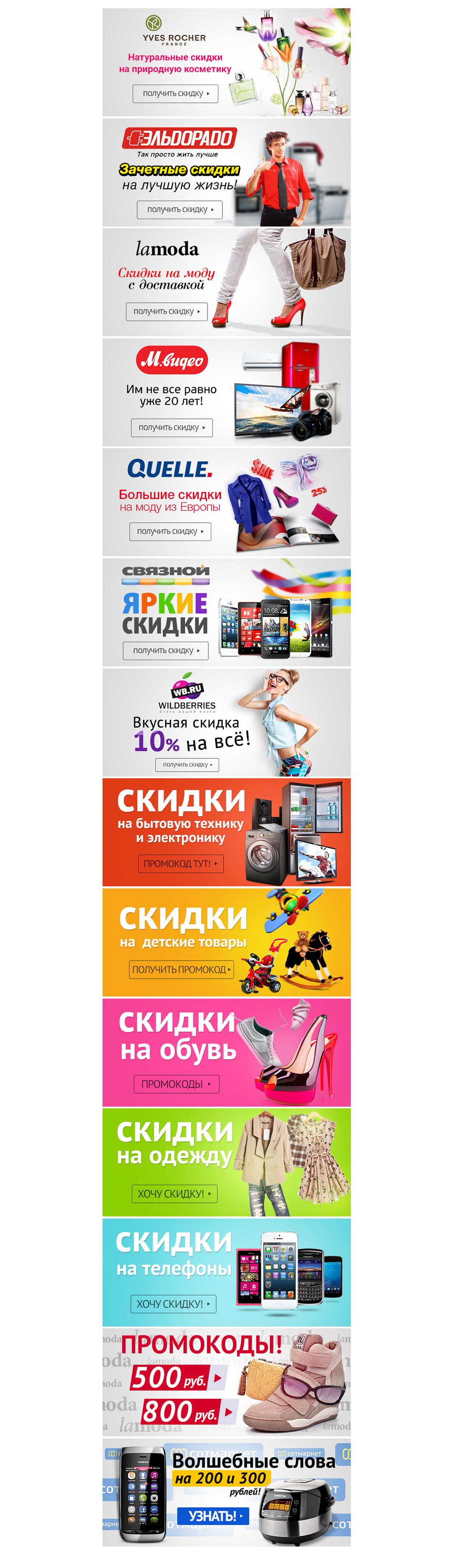VipKodik.ru / Скидочный сервис /