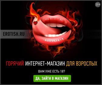 336x280 Статический баннер Erotish.ru 18+