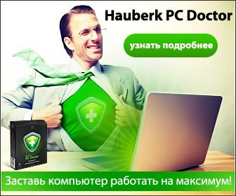 336x280 Статический баннер Hauberk PC