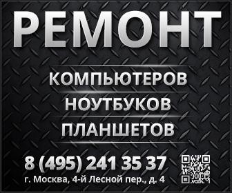 336x280 Статический баннер Ремонт электроники