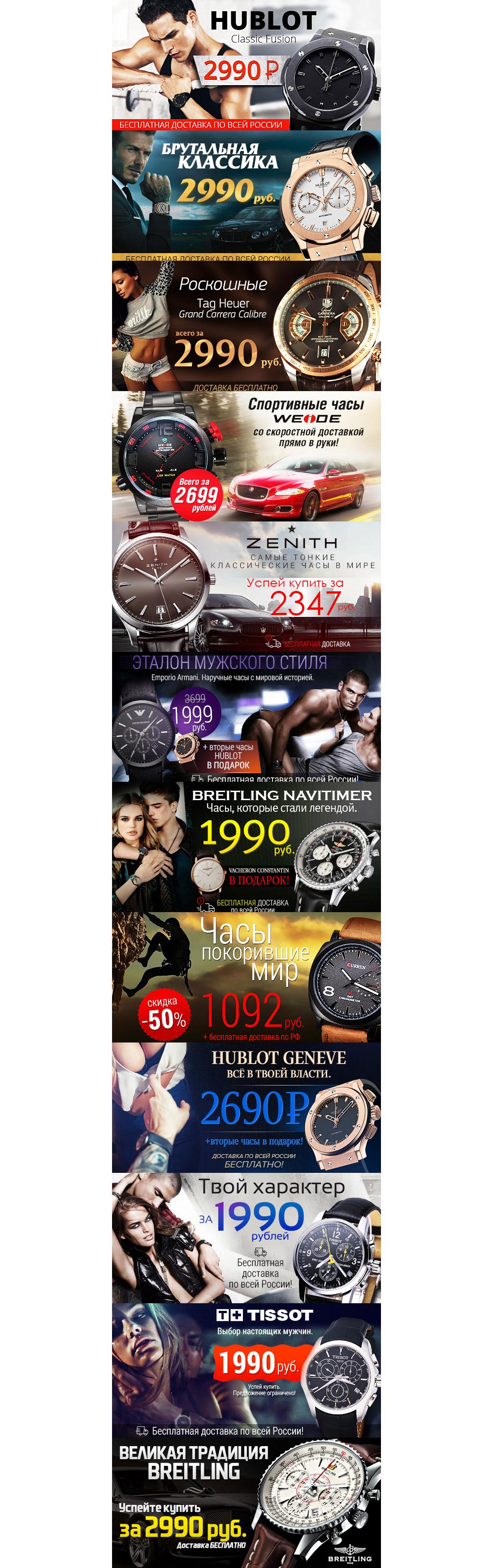 Часы / Реклама в группах /
