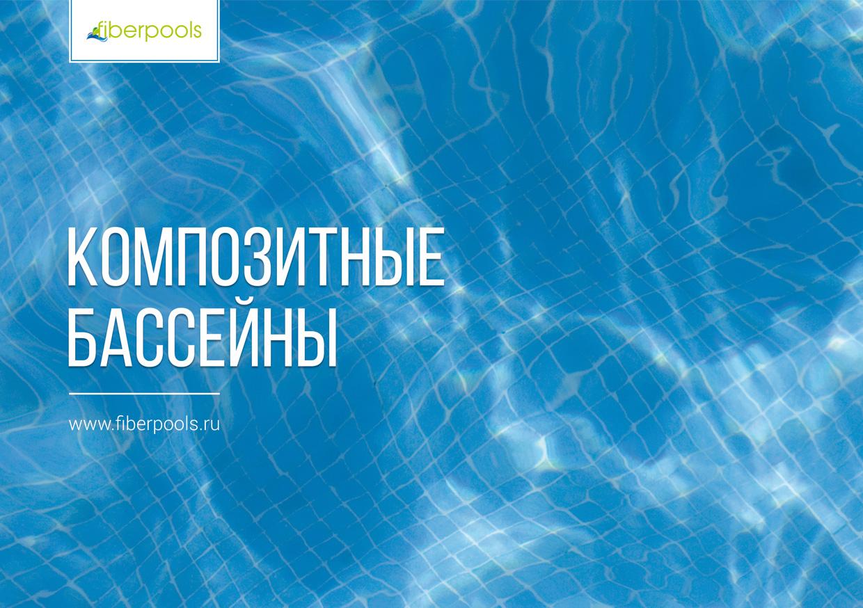 Разработка дизайна сайта и каталога бассейнов фото f_249549047725b9bb.jpg