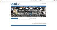 Сайт VRS