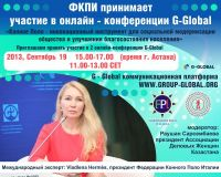 баннер глобал конференция