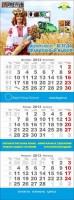 календарь для агрофирмы