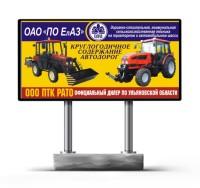 баннер для дорожной компании
