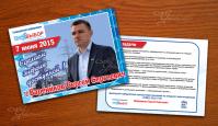 Плакат предвыборный для депутата