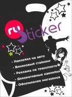"пакет для интернет-магазина наклеек ""Рустикер"""