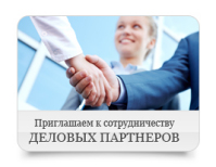 Баннер деловые партнеры