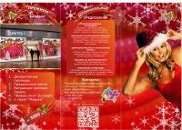 Буклет новогодний для рекламного агентства
