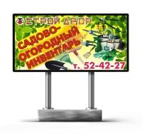 баннер на билборд Садово-огород.инвентар