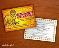 Сертификат на посещение верблюжьей фермы