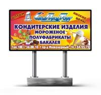 Баннер на билборд Сим Прод Торг