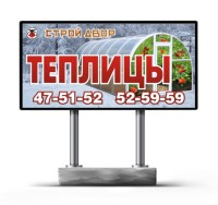 баннер на билборд Теплицы