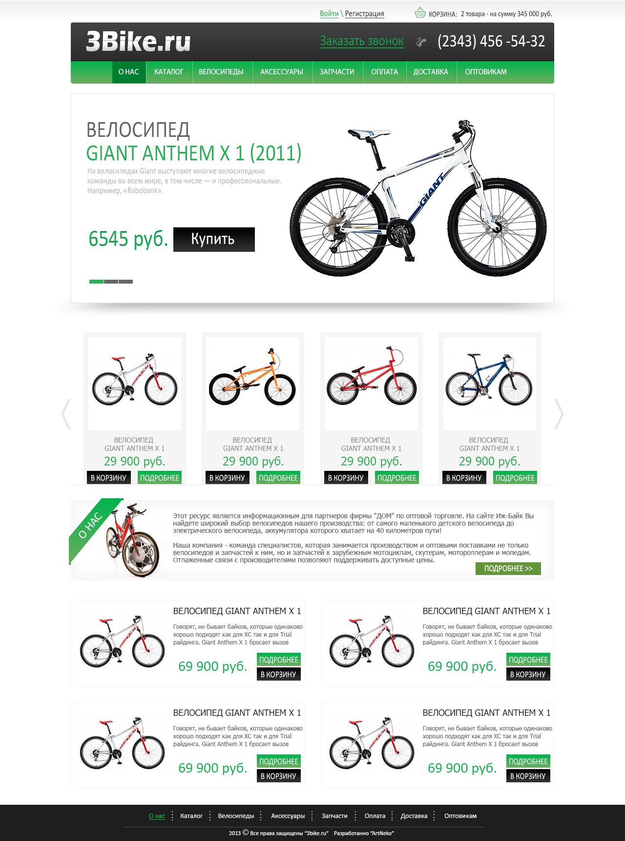 3-Bike