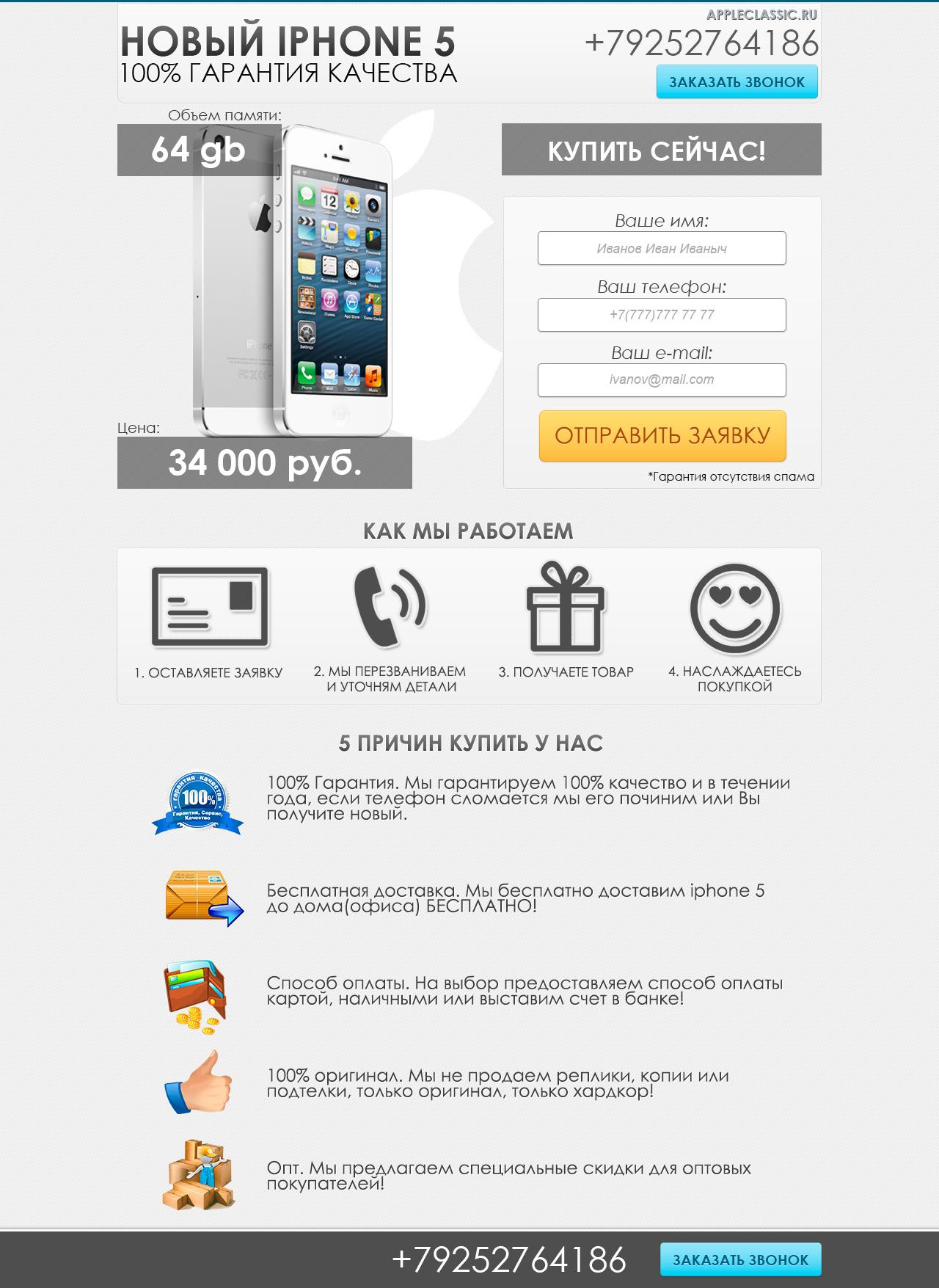 LP Iphone5